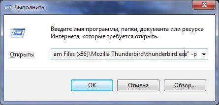 профили в mozilla thunderbird 3