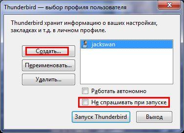 профили в mozilla thunderbird 4