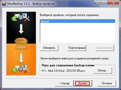 архивация почты MozBackup