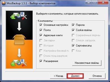 восстановление почты MozBackup