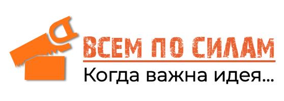 vsem-po-silam.ru